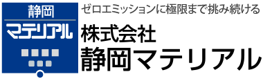 静岡マテリアル